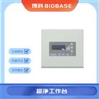BBS-DDC博科医用超净工作台 垂直流单人单面